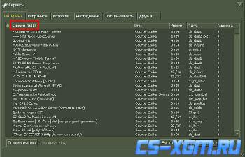 Установка: Файл MasterServers.vdf разархивировать и поместить в папка с игр
